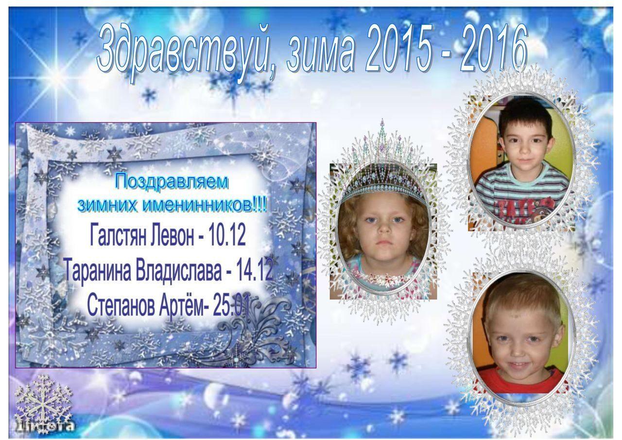 Поздравление зимним именинникам детям